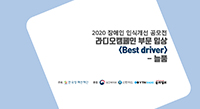 Best Driver