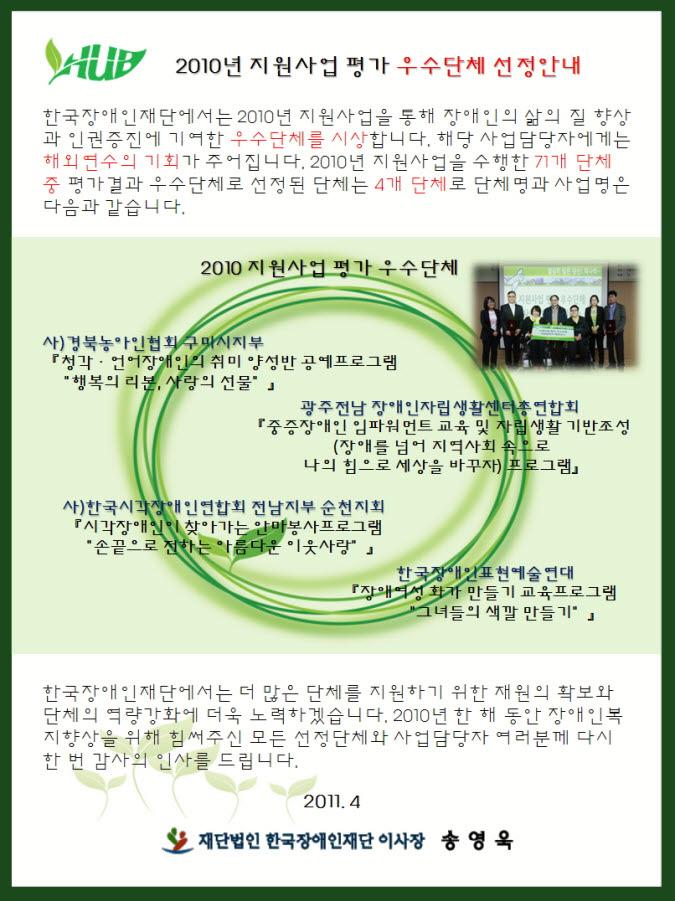 [재단story] 2010 지원사업평가 우수단체 선정안내 의 관련 사진