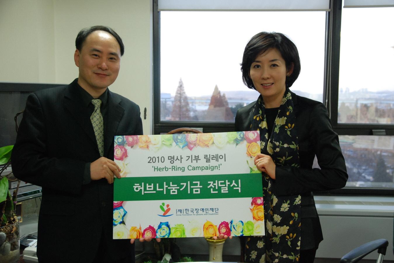 [나눔story] 한국장애인재단의 명사기부릴레이의 세번째 주자! 나경원 의원님! 의 관련 사진