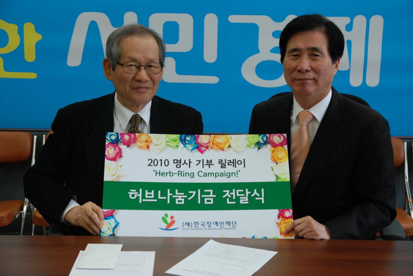 [나눔story] 한국장애인재단의 명사기부릴레이의 네 번째 릴레이 주자가 탄생하였습니다.   의 관련 사진