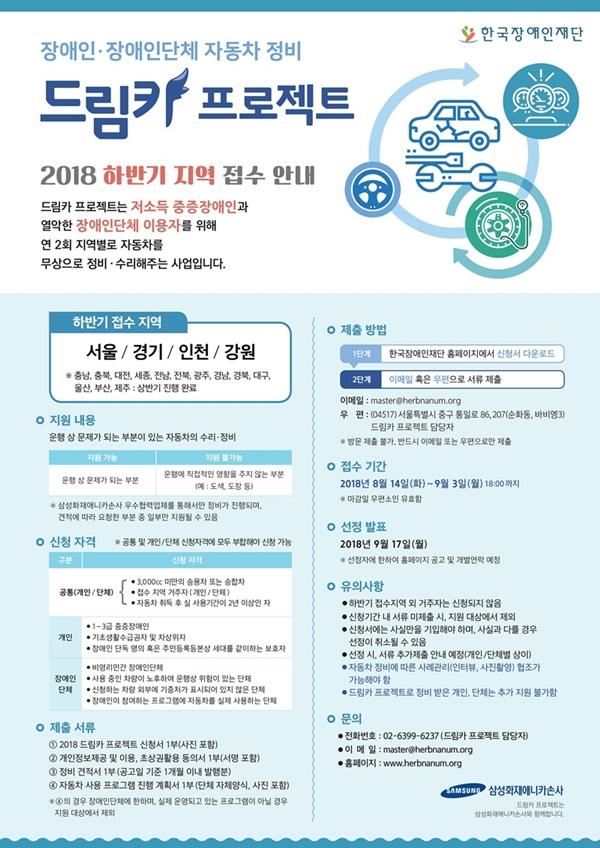 2018 드림카 프로젝트 하반기 접수 공고 내용