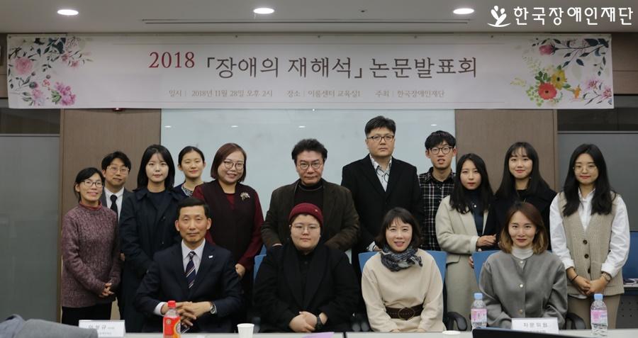 장애의 재해석 논문발표회 우수논문 시상 - 이선민, 송지은 연구자.