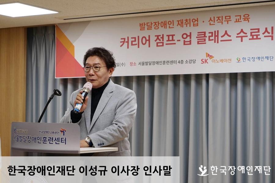 한국장애인재단 이성규 이사장
