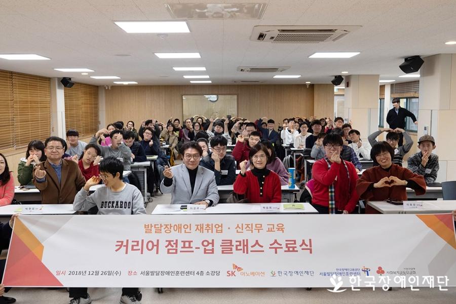 커리어 점프-업 클래스 수료식 단체사진