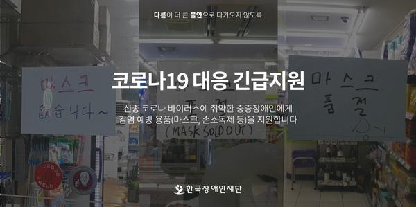 한국장애인재단, 코로나19 대응 긴급지원 모금캠페인 실시 의 관련 사진