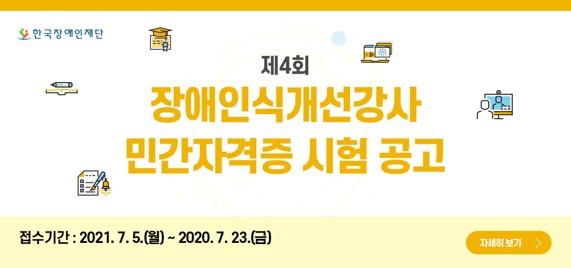 한국장애인재단, 장애인식개선강사 민간자격시험 시행 의 관련 사진