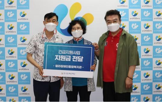 한국장애인재단, 척추 디스크 수술 지적 장애인에 긴급지원금 전달 의 관련 사진