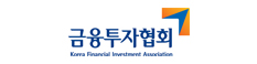 금융투자협회 Korea Financial Investment Association