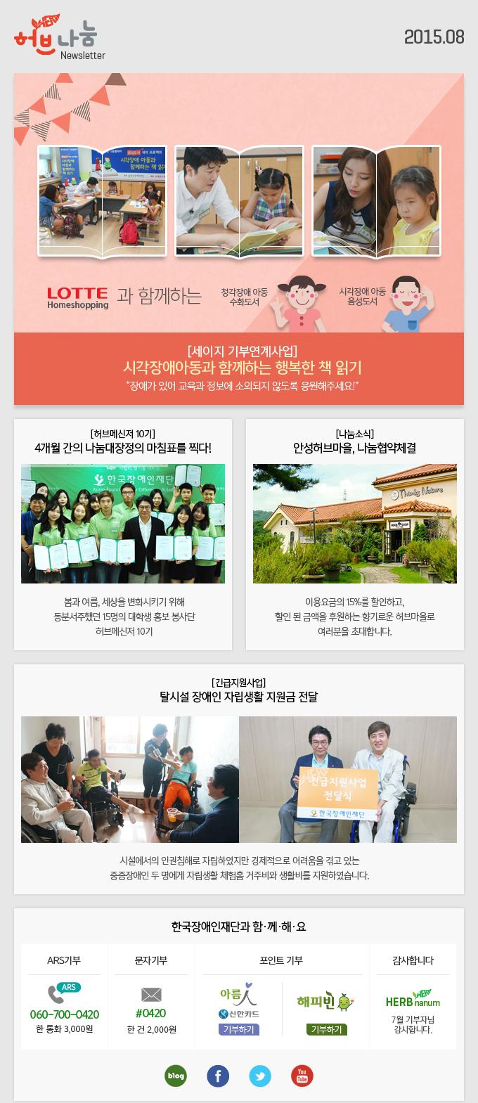 허브나눔 Newsletter 2015.08 한국장애인재단과 함·께·해·요 ARS기부 ARS 060-700-0420 한 통화 3,000원