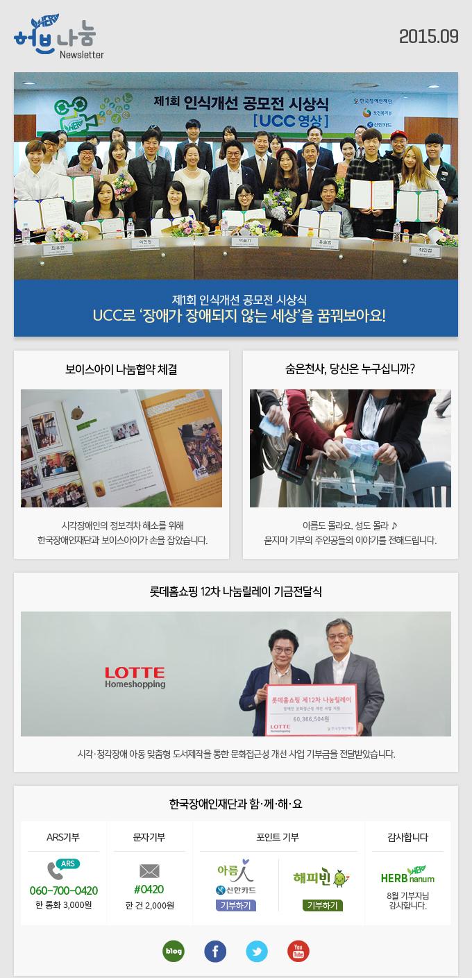 허브나눔 Newsletter 2015.09 한국장애인재단과 함·께·해·요 ARS기부 ARS 060-700-0420 한 통화 3,000원